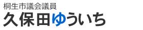 桐生市議会議員 久保田裕一