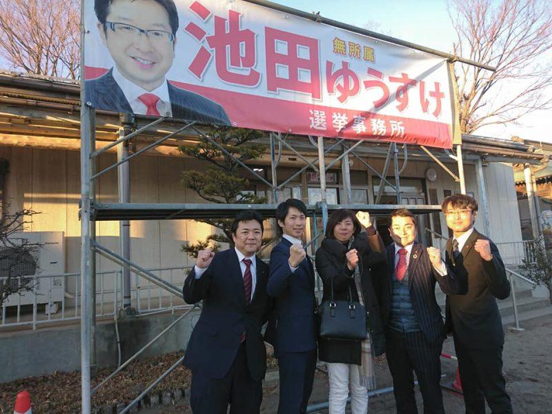 渋川市議会議員選挙の告示
