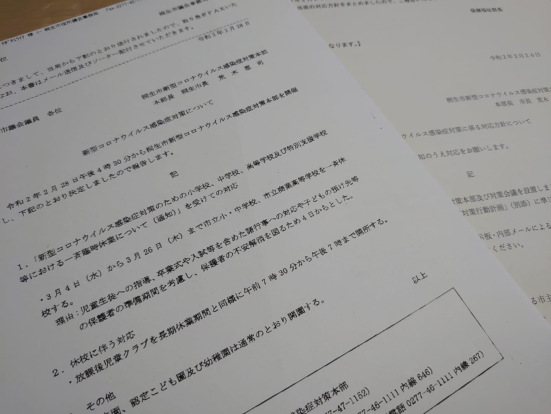 桐生市における新型コロナウイルス感染症対応