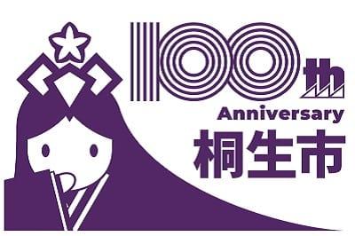 桐生市制施行100周年記念ロゴマーク